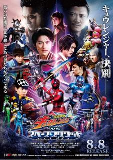 <i>Uchu Sentai Kyuranger vs. Space Squad</i> 2018 Japanese film