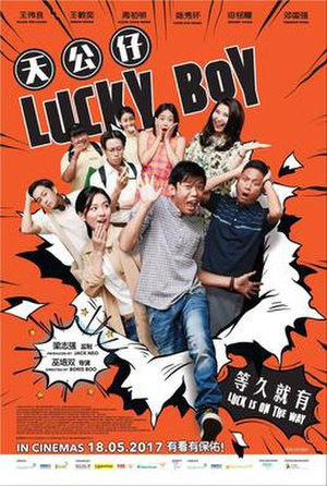 Lucky Boy (2017 film) - Image: Lucky Boy Movie Poster