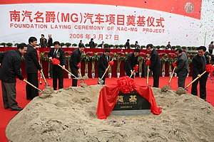 Nanjing Automobile - MG Foundation Laid