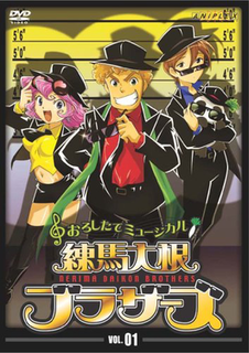 <i>Nerima Daikon Brothers</i> Japanese manga and anime series