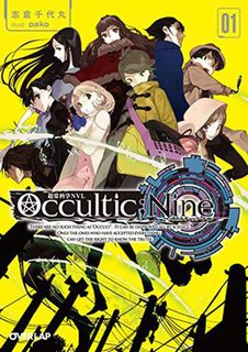 <i>Occultic;Nine</i> Japanese light novel series