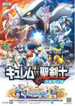 Pokémon the Movie: Kyurem vs. the Sword of Justice - Japanese Poster