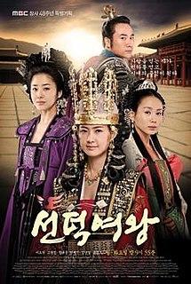 <i>Queen Seondeok</i> (TV series)