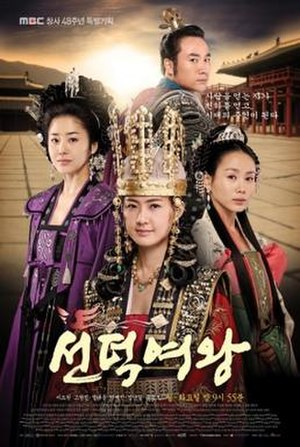 Queen Seondeok (TV series) - Image: Queen Seondeok poster