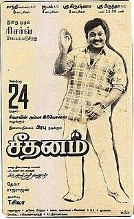 <i>Seethanam</i> 1995 film by R. Sundarrajan