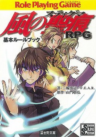 Kaze no Stigma - Kaze no Stigma RPG.