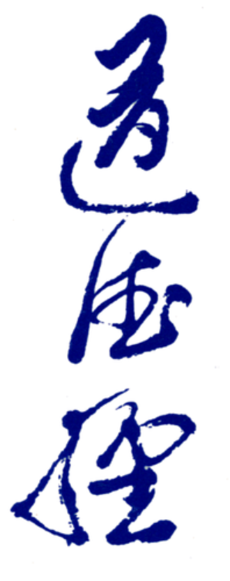"""Gia-Fu Feng - """"Tao Te Ching"""", calligraphy by Gia-Fu Feng."""