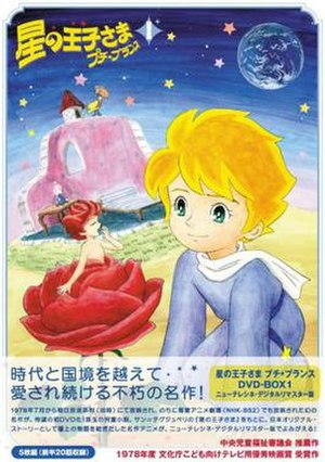 The Adventures of the Little Prince (TV series) - Poster from the first DVD box of the series depicting the main characters