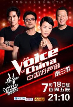 The Voice of China S3.jpg