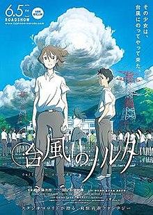 Typhoon Noruda poster.jpeg