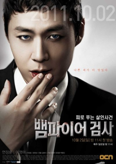Picture of a TV show: Vampire Prosecutor