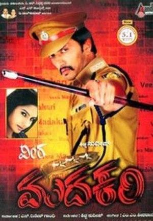 Veera Madakari - Film's poster