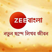 Zee Bangla New Logo.jpg