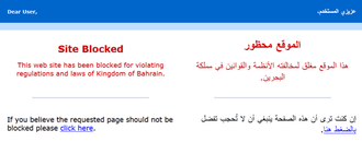Internet in Bahrain - Users who try to access a blocked webpage see this message