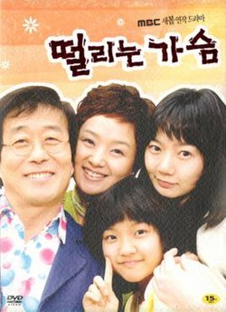 Beating Heart (TV series) - WikiMili, The Free Encyclopedia