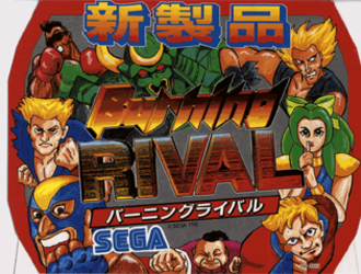 Burning Rival - Japanese Burning Rival candy cabinet marquee.