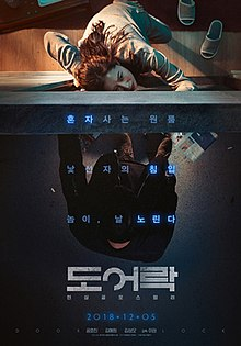 Image result for door lock movie