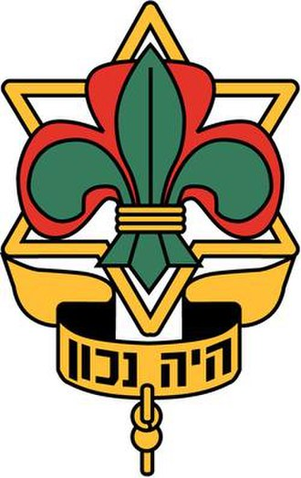 Hebrew Scouts Movement in Israel - Image: Hebrew Scouts