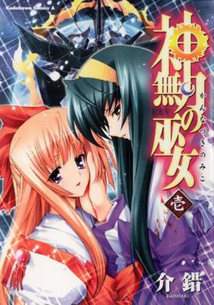 Kannazuki no Miko - Cover of the first manga volume featuring Himeko Kurusugawa and Chikane Himemiya.