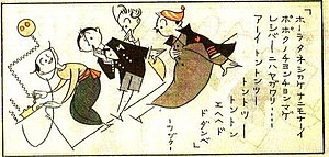 Katsuji Matsumoto - A panel from Poku-chan and the Artist circa 1931