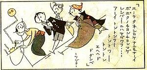 Katsuji Matsumoto - A panel from Poku-chan and the Artist circa 1931