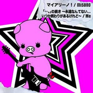 Maialino! - Image: Misono Maialino! CD+DVD