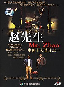 220px-Mr_Zhao_DVDCover.jpg