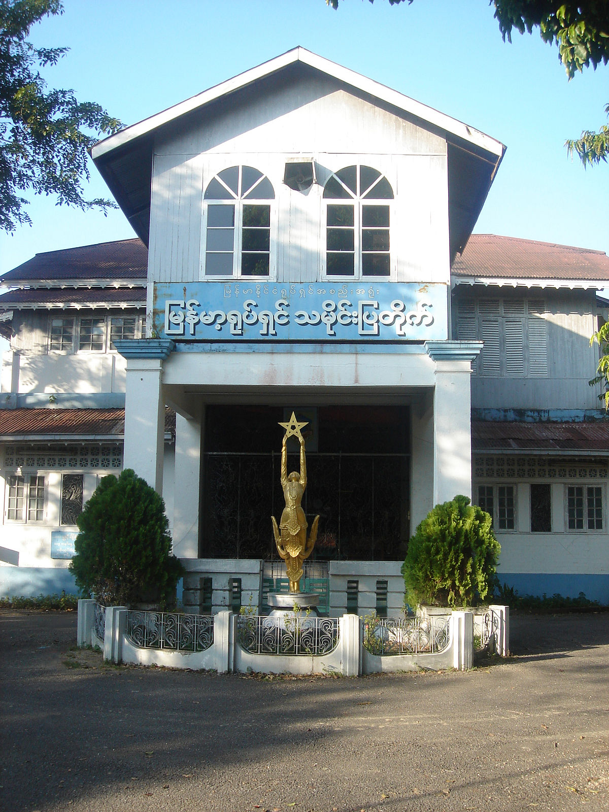 myanmar motion picture museum wikipedia