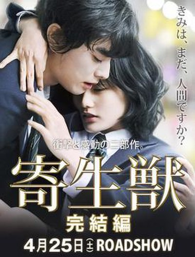 Picture of a movie: Parasyte: Part 2