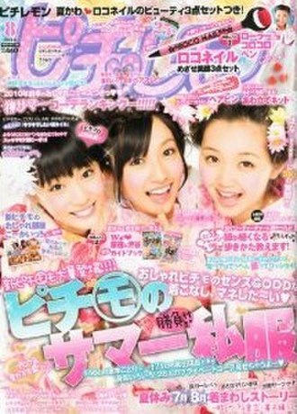 Pichi Lemon - Cover of August 2010 issue