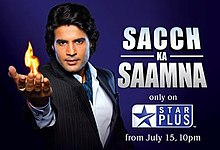 (17 Aug) Sach ka Saamna - 24th Episode