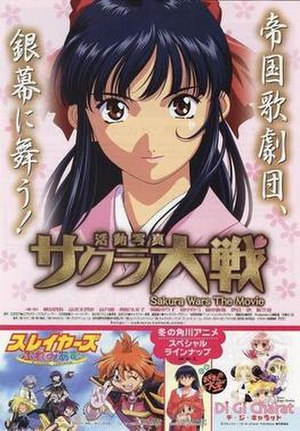 Sakura Wars: The Movie - Image: Sakura Wars, The Movie poster