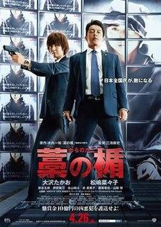 <i>Shield of Straw</i> 2013 Japanese thriller film