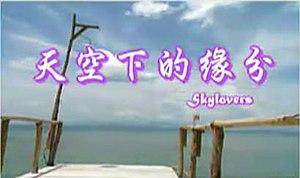Sky Lovers (TV series) - Image: Skylovers 2001