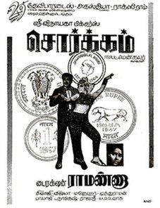 <i>Sorgam</i> 1970 film by T. R. Ramanna