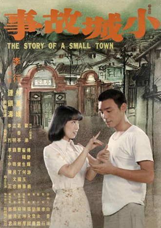 The Story of a Small Town - Theatrical release poster