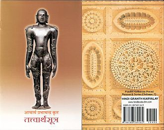 Nathuram Premi - Front and back cover of Tattvārthasūtra by Prabhācandra – Volume 7 of Pandit Nathuram Premi Research Series (2008)