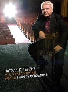 <i>Mia Nihta Zoriki</i> 2008 studio album by Paschalis Terzis