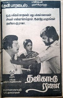 <i>Thanikattu Raja</i> 1982 film by V. C. Guhanathan