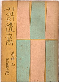 <i>The Descendants of Cain</i> book by Hwang Sun-won