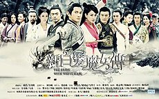 The Bride with White Hair (TV series) (新白发魔女传).jpg