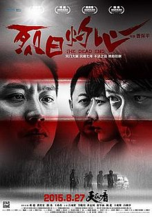 The Dead End 2015 film poster.jpg