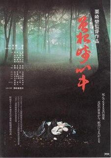 1981 film