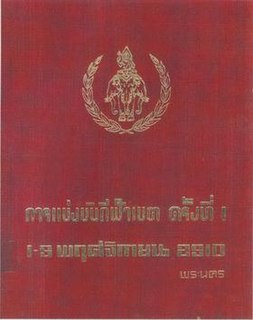 1967 Thailand National Games