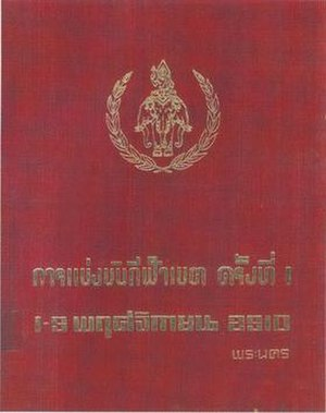 1967 Thailand National Games - Image: 1967 Thailand National Games logo