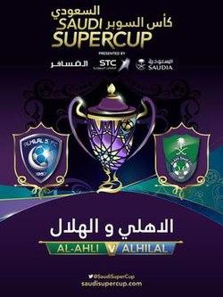 2016 Saudi Super Cup Wikipedia