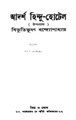 Adarsha Hindu Hotel - Third edition title page