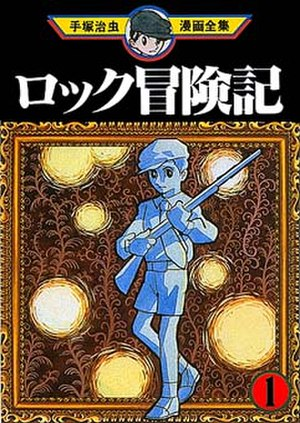 The Adventure of Rock - Cover of The Adventure of Rock volume 1 from the Osamu Tezuka Manga Complete Works edition