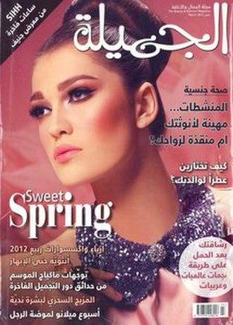 Al Jamila - March 2012 cover of Al Jamila