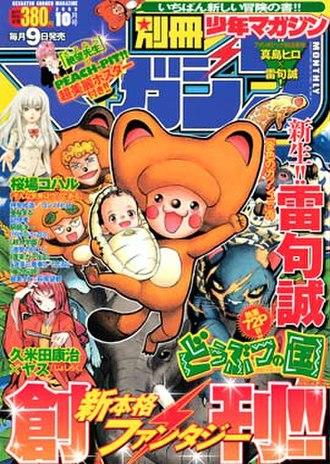 Bessatsu Shōnen Magazine - First Issue of Bessatsu Shōnen Magazine